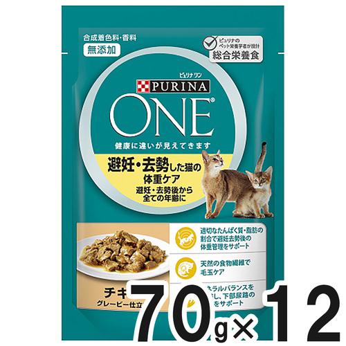 ピュリナワン キャット パウチ 避妊去勢した猫の体重ケアチキン 避妊・去勢後から全ての年齢に 70g×12個【まとめ買い】
