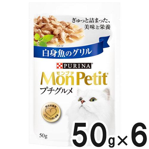 モンプチ プチグルメ 白身魚のグリル 50g×6袋【まとめ買い】