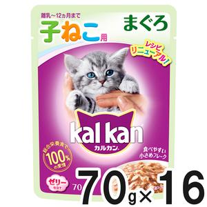 カルカン パウチ 12ヶ月までの子ねこ用 まぐろ 70g×16袋【まとめ買い】