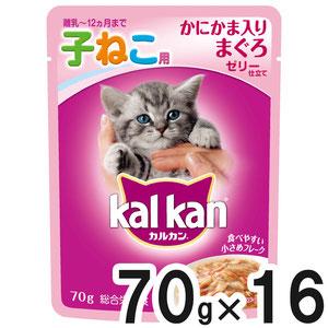 カルカン パウチ 12ヶ月までの子ねこ用 かにかま入りまぐろ 70g×16袋【まとめ買い】