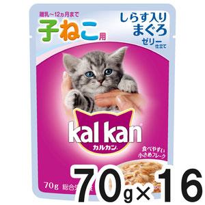 カルカン パウチ 12ヶ月までの子ねこ用 しらす入りまぐろ 70g×16袋【まとめ買い】