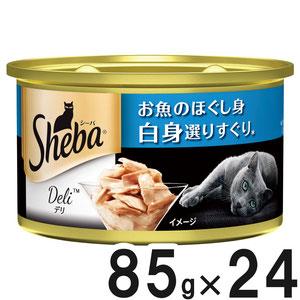 シーバ デリ お魚のほぐし身 白身選りすぐり 85g×24缶【まとめ買い】