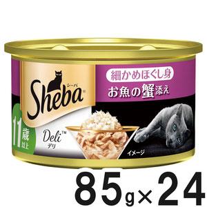 シーバ デリ 11歳以上 細かめほぐし身 お魚の蟹添え 85g×24缶【まとめ買い】