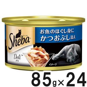 シーバ デリ お魚のほぐし身にかつおぶし添え 85g×24缶【まとめ買い】