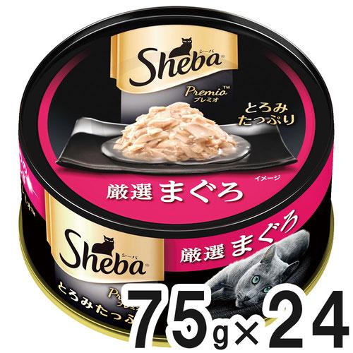 シーバ プレミオ 厳選まぐろ 75g×24缶【まとめ買い】
