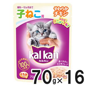 カルカン パウチ 12ヶ月までの子ねこ用 やわらかチキン 70g×16袋【まとめ買い】