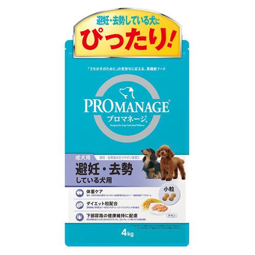 プロマネージ 避妊・去勢している犬用 4kg
