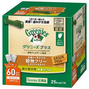 グリニーズ プラス 穀物フリー 超小型犬用 体重 2-7kg 60本入