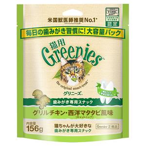 グリニーズ 猫用 グリルチキン・西洋マタタビ風味(キャットニップ) 156g