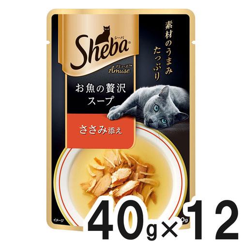 シーバ アミューズ お魚の贅沢スープ ささみ添え 40g×12袋【まとめ買い】