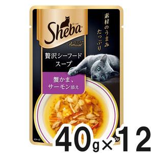 シーバ アミューズ 贅沢シーフードスープ 蟹かま、サーモン添え 40g×12袋【まとめ買い】