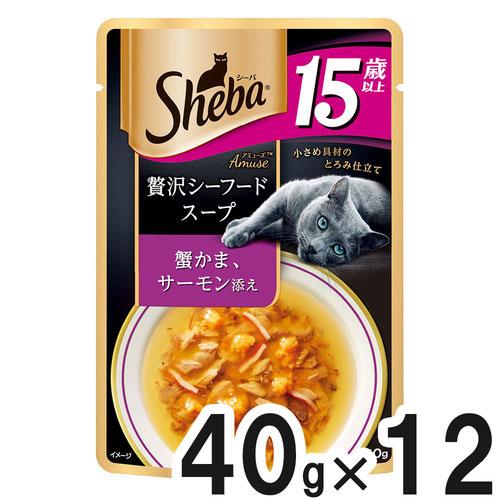 シーバ アミューズ 15歳以上 贅沢シーフードスープ 蟹かま、サーモン添え 40g×12袋【まとめ買い】