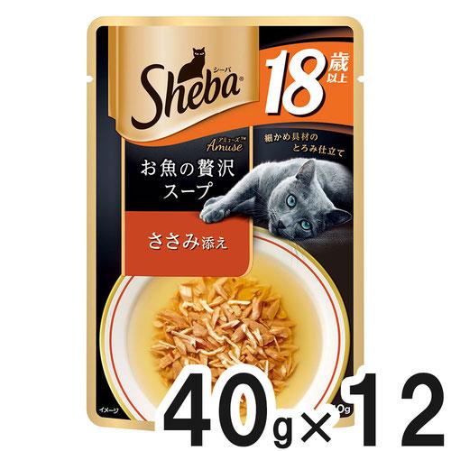 シーバ アミューズ 18歳以上 お魚の贅沢スープ ささみ添え 40g×12袋【まとめ買い】【次回入荷未定】