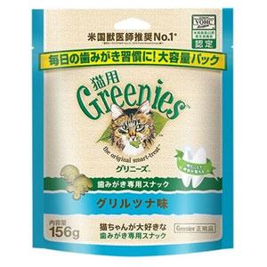 グリニーズ 猫用 グリルツナ味 156g