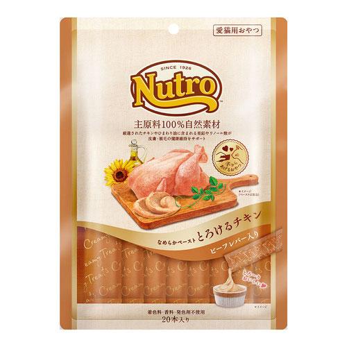 ニュートロ とろけるチキン&ビーフレバー 20本入り