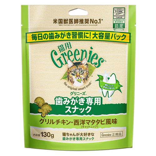 グリニーズ 猫用 グリルチキン・西洋マタタビ風味(キャットニップ) 130g