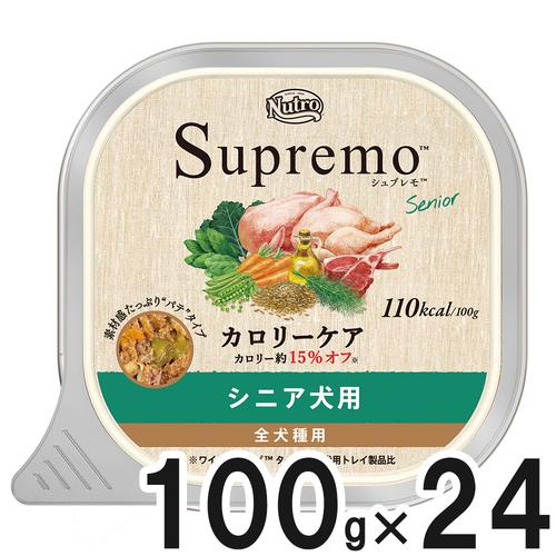 ニュートロ シュプレモ カロリーケア シニア犬用 トレイ 100g×24個【まとめ買い】