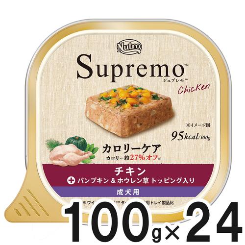 ニュートロ シュプレモ カロリーケア チキン 成犬用 トレイ 100g×24個【まとめ買い】