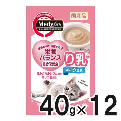メディファス ウェット り乳 ミルク風味 40g×12袋【まとめ買い】