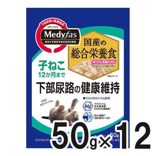 メディファス ウェット 子ねこ 12か月まで まぐろと若鶏ささみ 50g×12袋【まとめ買い】