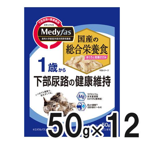 メディファス ウェット 1歳から まぐろと若鶏ささみ 50g×12袋【まとめ買い】