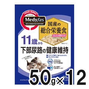 メディファス ウェット 11歳から まぐろと若鶏ささみ 50g×12袋【まとめ買い】