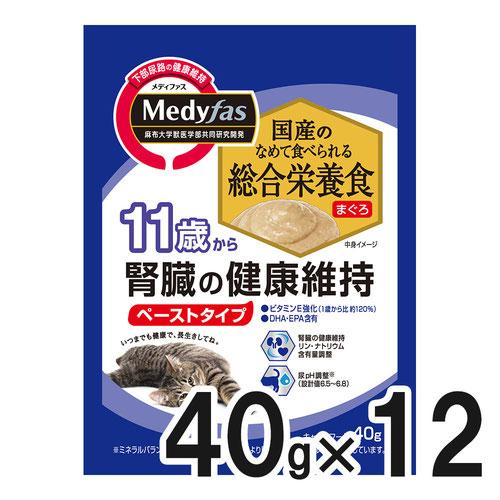 メディファス ウェット 11歳から 腎臓の健康維持 まぐろ 40g×12袋【まとめ買い】
