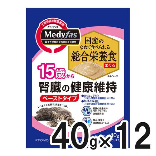 メディファス ウェット 15歳から 腎臓の健康維持 まぐろ 40g×12袋【まとめ買い】
