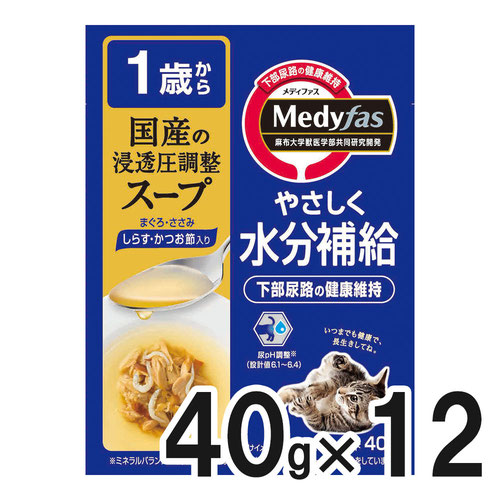 メディファス スープパウチ 1歳から しらす・かつお節入り 40g×12袋【まとめ買い】