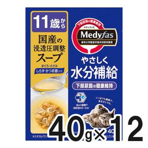 メディファス スープパウチ 11歳から しらす・かつお節入り 40g×12袋【まとめ買い】