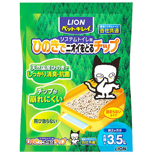 ライオン システムトイレ用 ひのきでニオイをとるチップ 3.5L