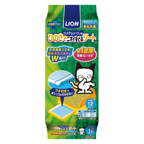 ライオン システムトイレ用 ひのきでニオイをとるシート 12枚