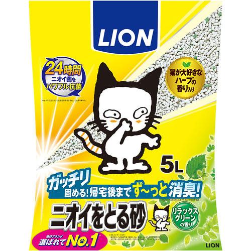 ライオン ニオイをとる砂 香りプラス リラックスグリーンの香り 5L
