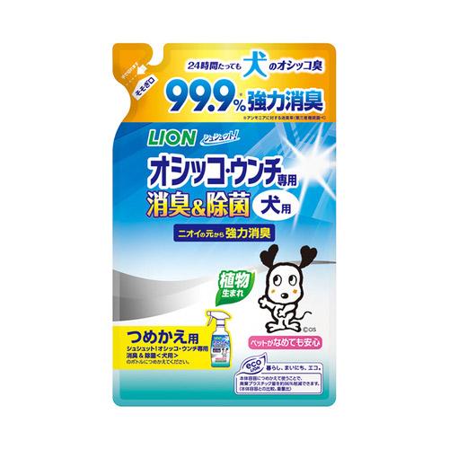 シュシュット オシッコ・ウンチ専用 消臭&除菌 犬用 つめかえ用 280ml