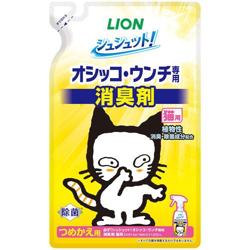 シュシュット オシッコ・ウンチ専用 消臭&除菌 猫用 つめかえ用 280ml