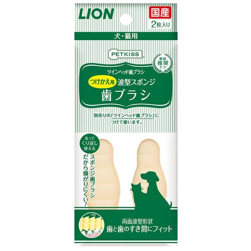 PETKISS(ペットキッス) ツインヘッド歯ブラシ つけかえ用 2枚【在庫限り】