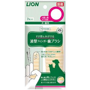 PETKISS(ペットキッス) すき間もみがける波型フィンガー歯ブラシ 2枚