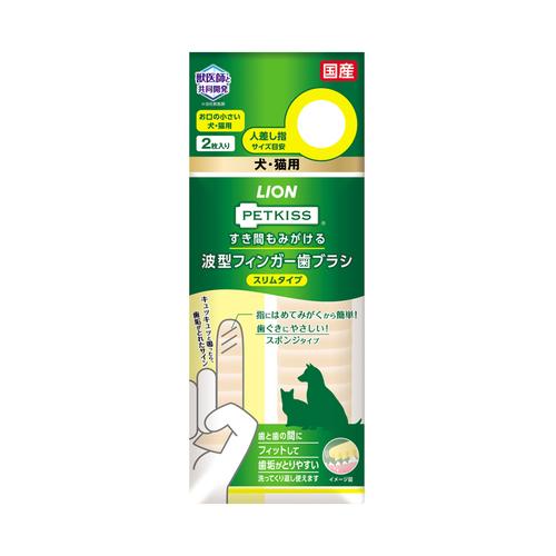 PETKISS(ペットキッス) すき間もみがける波型フィンガー歯ブラシ スリムタイプ 2枚