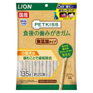 PETKISS(ペットキッス) 食後の歯みがきガム 無添加タイプ 小型犬用 135g