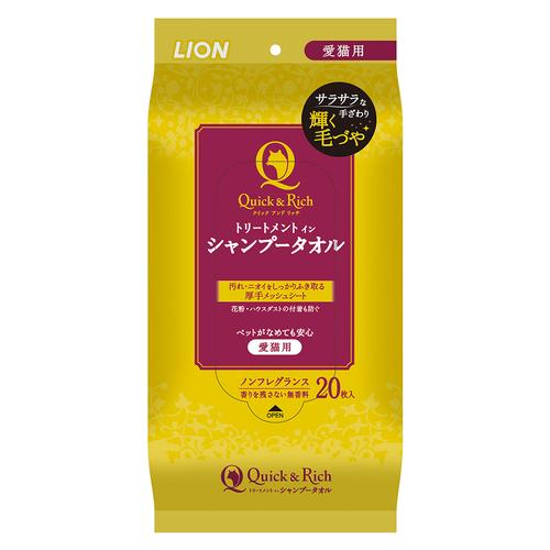 クイック&リッチ トリートメントインシャンプータオル 愛猫用 20枚【在庫限り】