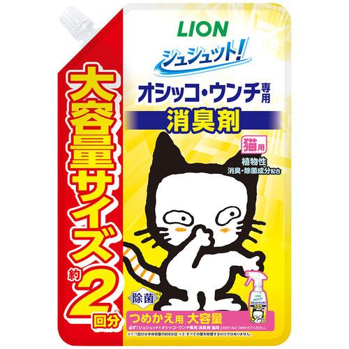 シュシュット オシッコ・ウンチ専用 消臭&除菌 猫用 つめかえ用 大容量 480mL