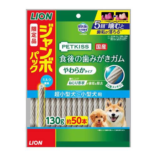 PETKISS(ペットキッス) 食後の歯みがきガム やわらかタイプ 超小型犬~小型犬用 ジャンボパック 130g【限定品】