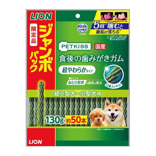 PETKISS(ペットキッス) 食後の歯みがきガム 超やわらかタイプ 超小型犬~小型犬用 ジャンボパック 130g【限定品】