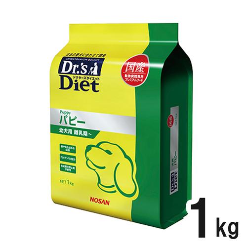 ドクターズダイエット 犬用 パピー 1kg
