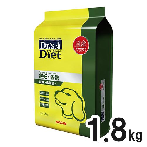 ドクターズダイエット 犬用 避妊・去勢 1.8kg