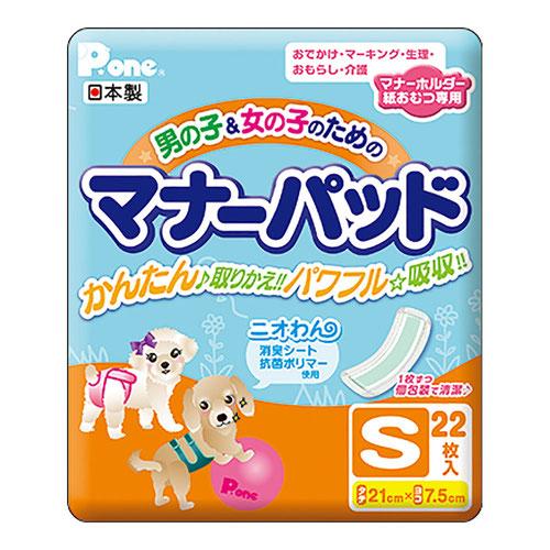 P.one 男の子&女の子のためのマナーパッド Sサイズ 22枚入【在庫限り】