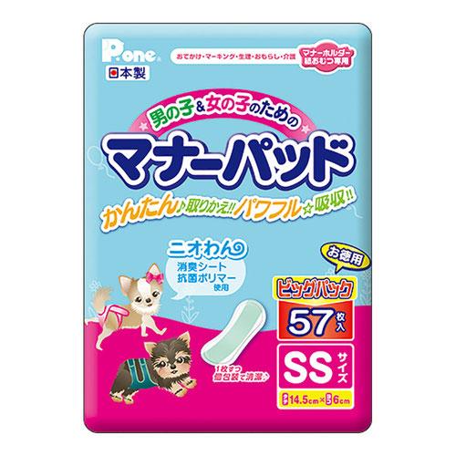 P.one(ピーワン) 男の子&女の子のためのマナーパッド ビックパック SSサイズ 57枚入【在庫限り】