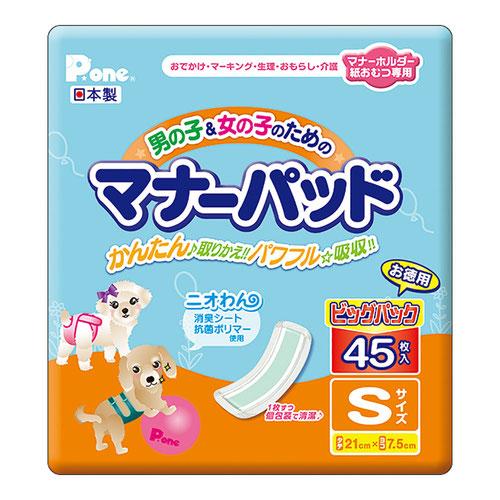 P.one(ピーワン) 男の子&女の子のためのマナーパッド ビックパック Sサイズ 45枚入
