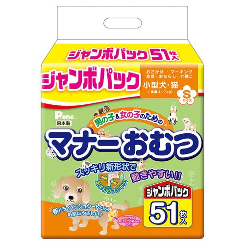 P.one(ピーワン) マナーおむつ ジャンボパック Sサイズ 51枚【在庫限り】