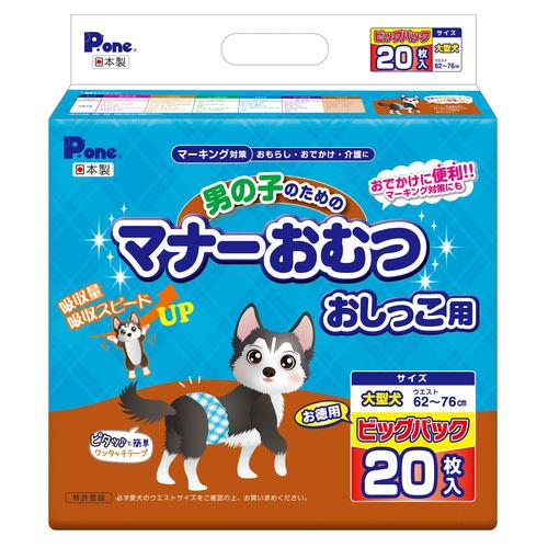 P.one 男の子のためのマナーおむつ おしっこ用 ビッグパック 大型犬 20枚